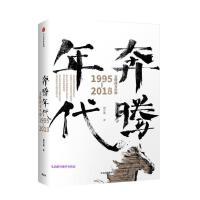 奔腾年代 互联网与中国1995 2018 郭万盛【稀缺旧书】