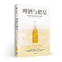 啤酒与肥皂 MICHAEL,D.,FAYER 著 9787508683379 中信出版集团【直发】 达额立减 闪电发货