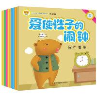 正版幼儿绘本图书全套装10册 0-3-6岁宝宝绘本 早教启蒙成长读物 4-6岁儿童绘本故事书图书 爱使性子的闹钟 学会