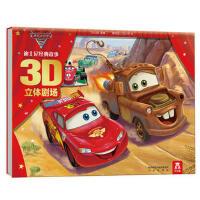 迪士尼经典故事3D立体剧场-赛车总动员2