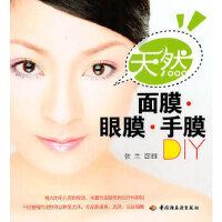 【二手书9成新】天然面膜 眼膜 手膜DIY依兰著9787501961641中国轻工业出版社
