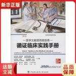 医学文献使用者指南-循证临床实践手册 Gordon,Guyatt(戈登.盖亚特),刘晓清 9787567913097