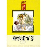 中国神话绘本:神农尝百草
