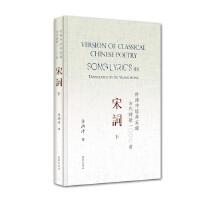 许渊冲经典英译古代诗歌1000首:宋词 下(精装)