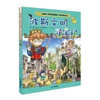 世界文明寻宝记 6波斯文明寻宝记 我的第一本历史知识漫画书