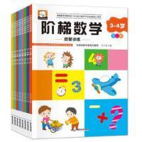 笨笨熊阶梯数学启蒙训练 2-3岁第 一阶段 幼儿阶梯数学 5-6岁/4-5岁/3-4岁/2-3岁宝宝专注力训练书 3-