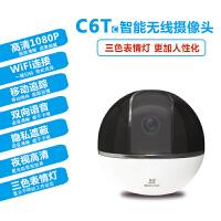 好评返5元包邮支持礼品卡 海康威视 萤石 C6Tc 1080P 家用 云台 智能 高清 无线 网络 互联网 监控 摄像
