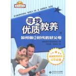 寻找优质教养:如何做i时代的好父母 (美)德加埃塔诺 谭苗苗 闫国瑞 北京师范大学出版社