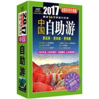 中国自助游(2017全新彩色升级版)畅销16年的旅行手册