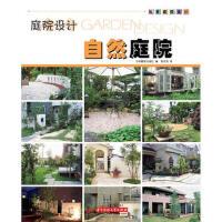 封面有磨痕-火热促销 私家庭院设计系列:自然庭院(教你用自然的素材装点出美丽的花园) 日本靓丽出版社 97875609