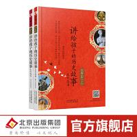 正版 讲给孩子的历史故事(全2册)音频版 写给儿童的世界历史 9-12岁历史读物彩色图解版 学生课外阅读历史科学知识大