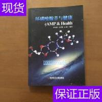 [二手旧书9成新]环磷酸腺苷与健康(正版原书) /蔡东联、吴乐斌?