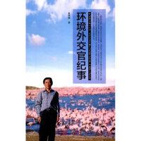 【新书店正版】环境外交官纪事夏�冶ぶ泄�环境出版社9787511125163