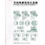 可持续建筑设计实践 (英)斯泰里奥斯・普莱尼奥斯 9787112083909 中国建筑工业出版社