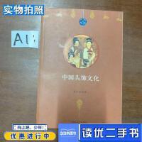 【二手9成新】中国头饰文化管彦波著内蒙古大学出版社