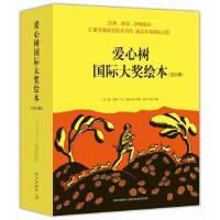 爱心树国际大奖绘本(平装)(全20册)