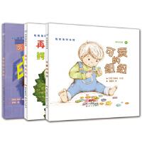 悦读角绘本馆:解决问题3+(3册)套装