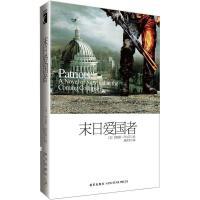 末日爱国者一本关于即将来临的大崩溃的生存传奇[美]詹姆斯-洛尔斯【正版图书,达额立减】