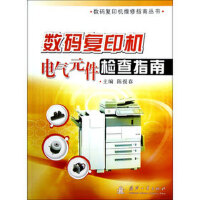 数码复印机电气元件检查指南 9787118081848 国防工业出版社