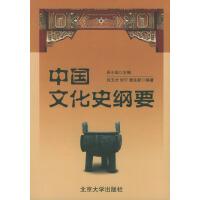 中国文化史纲要