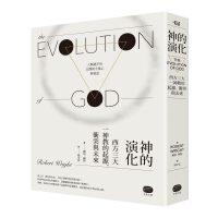 神的演化:西方三大一神教的起源、�n突�c未�� 宗教文明冲突与演变趋势