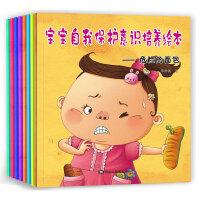 宝宝自我保护意识培养 7册绘本 儿童 3-6周岁保护自我提升宝宝安全防范绘本意识每天进步幼儿绘本故事书图画书赢在起跑线