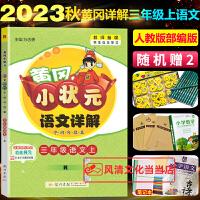 2020春黄冈小状元语文详解三年级下册部编版