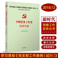 新时代党建工作实务丛书:专职党务工作者实用手册
