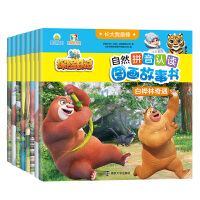 正版全新 长大我棒・熊出没之探险日记自然拼音认读图画故事书(套装共8册)