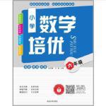【全新正版】小学数学培优 六年级 耿莉娜 王渤 9787568864602 延边大学出版社