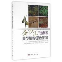 金沙江干热河谷典型植物原色图鉴 刘方炎,李昆,陈敏 科学出版社 9787030484642