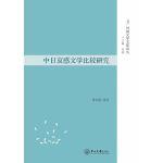中日哀感文学比较研究/外国文学文化论丛