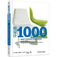 【全新直发】新设计1000例:家居产品创意设计及其灵感来源(原书第2版) (英)珍妮佛・赫德森(Jennifer Hu