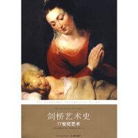 【二手书9成新】剑桥艺术史:17世纪艺术 (英)梅因斯通(Mainstone,M&R.),钱乘旦 9787544707