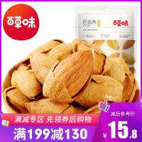 【百草味-巴旦木180g】坚果干果零食 手剥薄壳纸皮扁桃仁