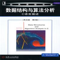 【正版二手书旧书 8成新】数据结构与算法分析C语言描述(英文版・第2版)(美)韦斯机械工业出版社97871113128