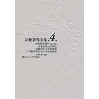 纯粹理性批判(第1版)-康德著作全集 第4卷( 货号:730006863681577)