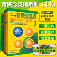 外研社 新概念英语学生用书全套教材 1234 英语学习书籍 新概念英语第一二三四册听力训练书含音频中小学英语零基础入门
