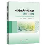 中国室内环境概况调查与研究王喜元 陈松华 梅 菁 王倩雪 吴文保9787518209262中国计划出版社