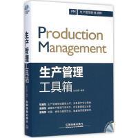 【正版全新直发】生产管理工具箱张友源 编著9787113196516中国铁