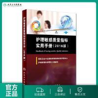 人卫版护理敏感质量指标实用手册(2016版)国家卫生计生委医院管理研究所护理质量指标研小组人民卫生出版社护理书籍教材三