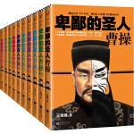 卑鄙的圣人曹操(珍藏版)(套装共10册)