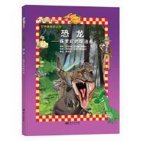 封面有磨痕 恐龙――侏罗纪的统治者 (比)博格尔著,(阿根廷)雷加拉多 绘 9787509408278 蓝天出版社 正