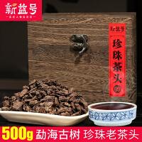 新益号 勐海古树 珍珠老茶头 普洱茶熟茶散茶500g木盒装 云南普洱