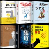 全6册 正版 好好说话 有趣的口才精进技巧+情商课+生活需要仪式感+你的善良必须有点锋芒+狼道+人性的弱点 成功励志畅