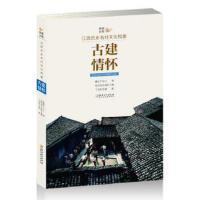 【正版直发】美丽乡愁---江西历史名村文化档案 古建情怀 姚亚平 9787548055372 江西美术出版社
