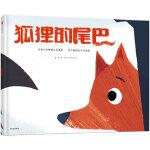 【全新正版】狐狸的尾巴 蒋一谈;Kendra Wang 绘 9787508695525 中信出版社