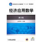 【全新正版】经济应用数学 皮利利 9787111309437 机械工业出版社