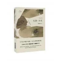 【新书店正版】头顶一片天王可心文汇出版社9787549620449