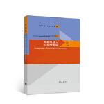 并联机器人机构学基础刘辛军 谢福贵 汪劲松高等教育出版社9787040506044